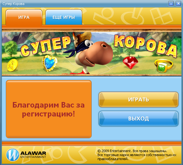 Кряк на супер корову- Crack Alawar, кряк алавар,активация игр алавар, супер